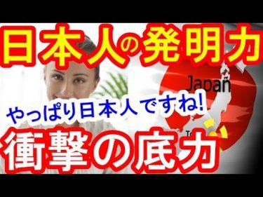 海外反応「スゲェ!」外国人が選ぶ日本人の発明品15選!世界を変えた技術力に海外が驚愕!「人類で一番先進的な民族」日本すごい! by Japan News【ツバキ】