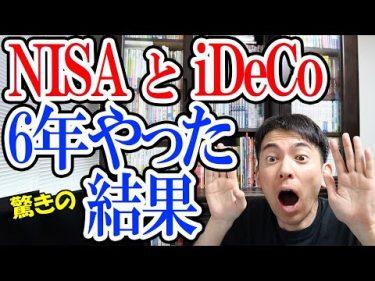 【驚き!】NISAとiDeCoを6年やった結果こうなった。by オタク会計士ch【山田真哉】少しだけお金で得する