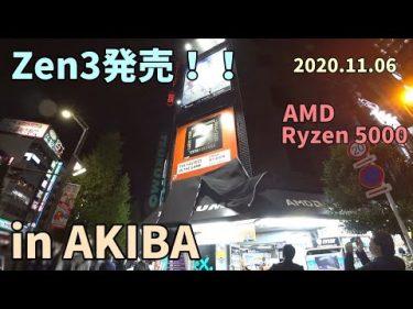 Zen3発売!~in Akiba AMD Ryzen5000 シリーズCPU by 魔理沙のきまぐれ研究所
