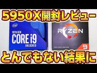 自作PC,Ryzen 5950X開封レビューで10900Kと比較,RTX3000との相性!ゲーミングPC,NVIDIA RTX3090,3080,3070 by Monoras