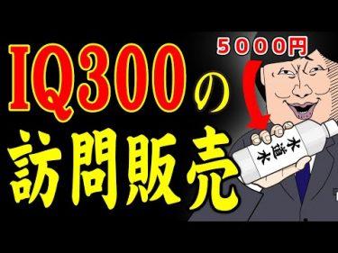 【アニメ】IQ300の訪問販売wwwwwwwwwwwwww by たすくこま