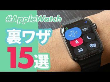 【2020年最新版】Apple Watchの意外と知らない便利な使い方15選 by Apple Watch Journal