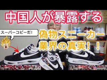 中国人が暴露する偽物スニーカー業界の真実&パラノイズAF1のスーパーコピーの見分け方 by 白龍Sneakers
