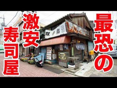 怖い外観の寿司屋に入ったらコスパ最強の豪華寿司が出てきた。by はいじぃ迷作劇場