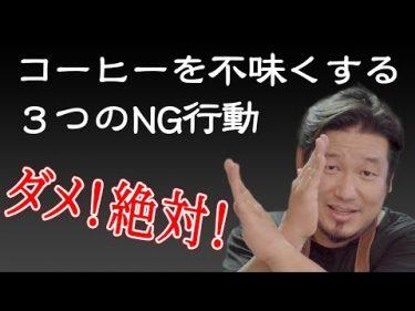 コーヒーを不味くする3つのNG行動【やっちゃダメ】#岩崎泰三 -Coffee Journalist Taizo Iwasaki –