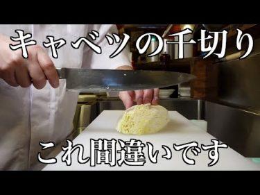 和食料理人が作る。本当の【キャベツの千切り】#飲食店独立学校 /こうせい校長