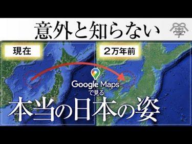Googleマップで2万年前の日本地図が見える、すごい使い方│小名木善行 #むすび大学チャンネル