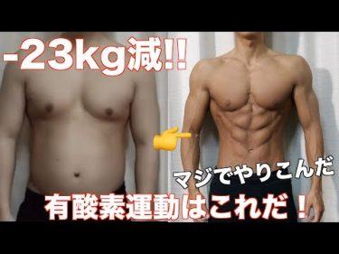 【脂肪燃焼】23kg本気でダイエットした時にやってた有酸素はこれです! #ディーサンd-sun