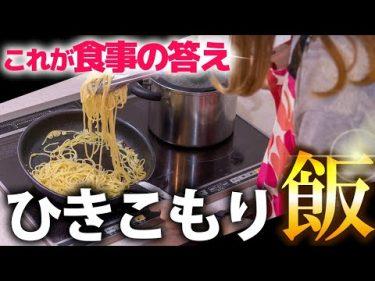 【一人暮らし女料理】最適解ペペロンチーノの作り方と食べ方、節約時短簡単美味しさを追求【レシピ】#小森ひき子 -ひきこもりLIFE-