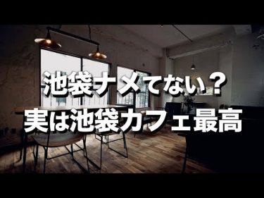 【池袋カフェ5選】オススメおしゃれカフェ / デートにも!! #FUJIWARA LIFE