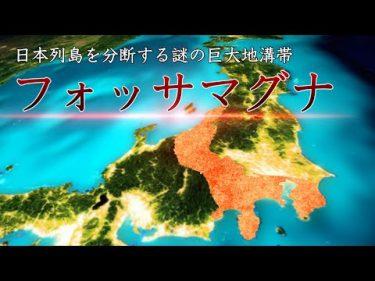 【衝撃】日本列島を分断する巨大地溝「フォッサマグナ」の謎 #南海先生