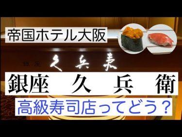 【グルメ】帝国ホテル大阪 銀座久兵衛 高級寿司店ってどう?#チャンネルさかとも