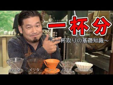 一杯分のコーヒーを淹れるコツ ドリッパー別に解説します #岩崎泰三 -Coffee Journalist Taizo Iwasaki –