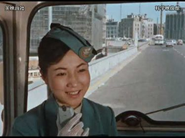 東京への招待 英映画社製作 #NPO法人科学映像館
