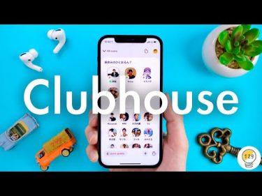 話題沸騰の招待制アプリ「Clubhouse」ってなに?使い方を徹底解説します。#マメ