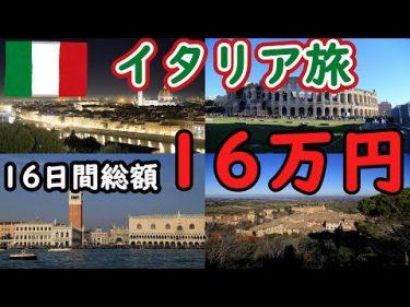 【イタリア旅】総集編 16日間で旅費総額16万円ちょい(航空券込み)#無職旅 musyokutabi