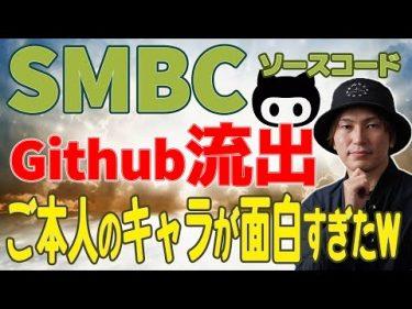 【悲報】年収300万円のエンジニアが情報漏洩、SMBC(三井住友銀行)のソースコードをGithubに公開したセキュリティとリテラシー#くろかわこうへい【渋谷で働いてたクラウドエンジニアTV】