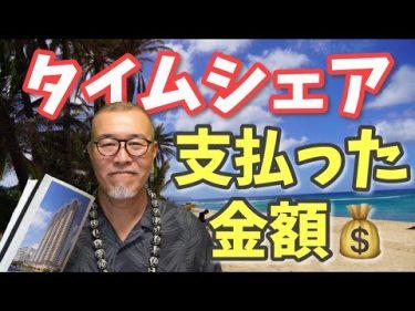 【ハワイ好き】年収420万でハワイに別荘?#4タイムシェア購入後の費用すべて公開|ハワイ観光|HIS|ANA|JAL #Wakunori Channel