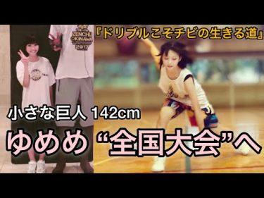 【バスケ】身長ではなく、ハートでプレーをする!!!小さな巨人 ゆめめ 全国大会までの物語。バスケ女子 Basketball #ユメドリ【YumeDoriTV】