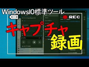 【Windows 10】標準ツールを使って画面を録画する方法(キャプチャー機能)#パソ研