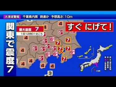 【史上最悪】1923年9月1日 関東大震災を再現してみたらヤバすぎた #クライシスTV