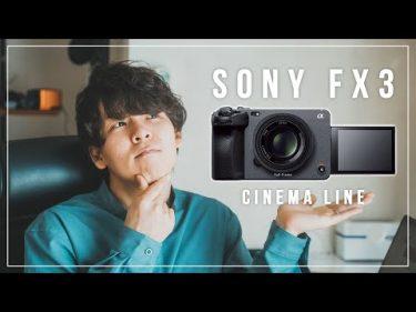 【カメラ雑談】Sony FX3発表!そうきたか〜〜〜!!#高澤 けーすけ