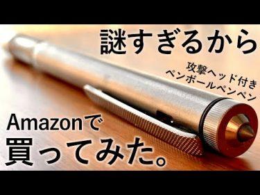 【驚愕】Amazonの謎商品「ペンボールペンペン」を買ってみた #しーさーSeasar