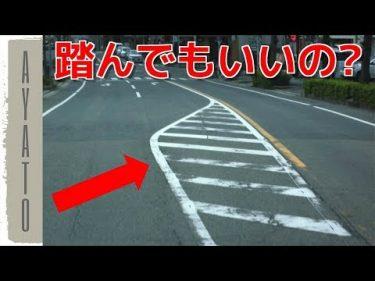 ゼブラゾーンの通行が 禁止だと思っていると危険【警察官の見解】#綾人サロン