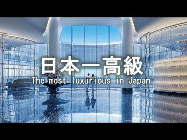 【日本一の会員制ホテル】最高級会員制ホテル「ベイコート」4選 #Top of エレガンスTV