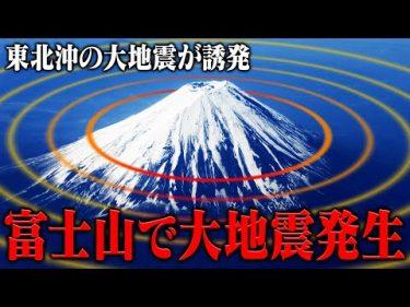 【噴火の前兆?】富士山直下で大規模地震が発生。東日本大震災の誘発地震 #人が死なない防災