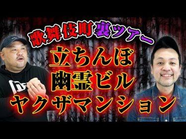 【ヤクザマンション、立ちんぼ、幽霊ビル】歌舞伎町の裏ツアーガイド #丸山ゴンザレスの裏社会ジャーニー