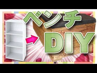 【DIY】カラーボックスをベンチ収納にリメイク!! #あずみ向上委員会