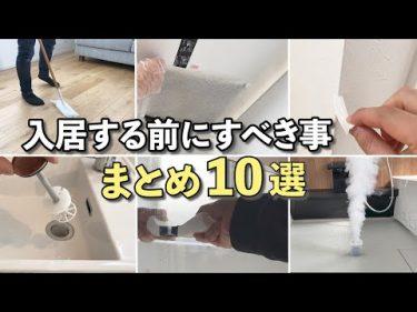 【必見】新築や引っ越しなどで入居する前にすべき事!まとめて10選!【マイホーム】#hachi home