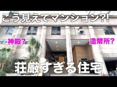 【外観スゴすぎ】まるで日本銀行みたいな歴史ある個性派マンションを内見!#ゆっくり不動産