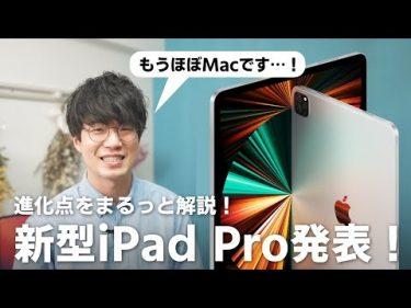 新型iPad Pro発表!M1チップ搭載の大幅進化で、もうほぼMac?! #平岡 雄太 / DRESS CODE.