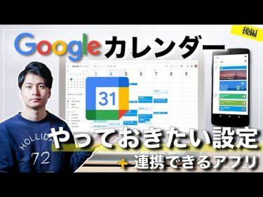【結局これが一番!】Googleカレンダー活用術!おすすめする理由と、基本的な使い方 #HikoPro / ITライフクリエイター
