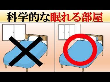 【科学】睡眠の質を高める部屋の作り方【寝室】 #からわかラボ