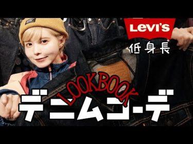 【LOOKBOOK】ジーンズで低身長男女コーデ!デニムonデニムでもう悩まない!【LEVI'S】 #益若つばさTsubasaMasuwaka