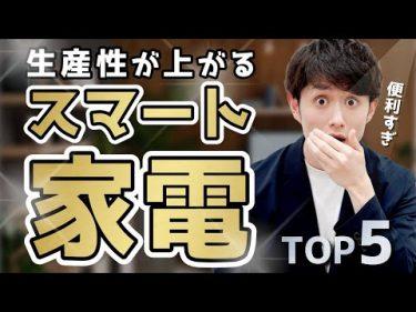 【買うしかない】自宅の生産性が上がるスマート家電 TOP5 #マコなり社長