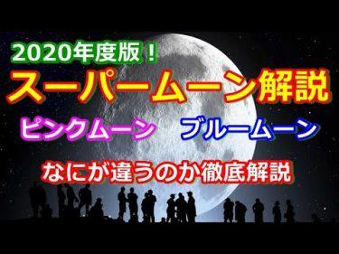 【ゆっくり解説】月が大接近!?スーパームーンって何? ピンクムーンとブルームーンについても解説します #スカイ三平
