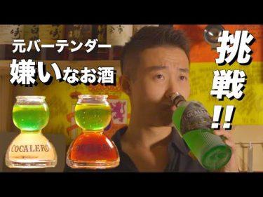 【衝撃】苦手なお酒『コカレロ』飲んだら予想外の展開になった・・・ #お酒とYotoの物語