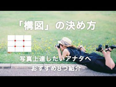 【写真講座】構図の決め方おすすめ8選!知ってるだけで写真上達 #もろんのんTV